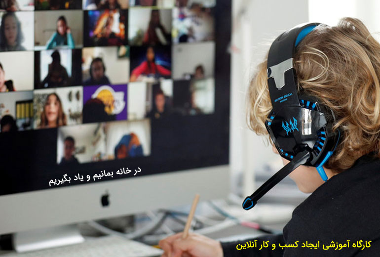 معرفی کارگاه آموزشی ایجاد کسب و کار آنلاین